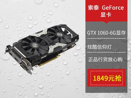 索泰 GeForce GTX 1060-6GD5 X-Gaming OC 黑色