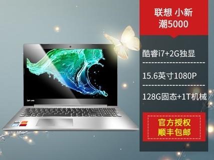 联想小新潮5000 15.6英寸(i7 4G 1T+128G )