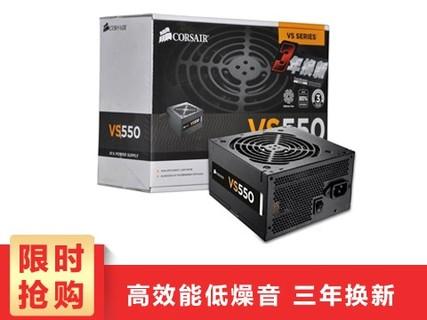 海盗船额定550W VS550 电源高转换效率主动PFC三年质保