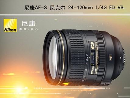 尼康全幅镜头24-120mmf/4G ED VR