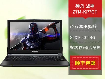 神舟 战神Z7M-KP7GT  七代I7,1050TI 4G独显