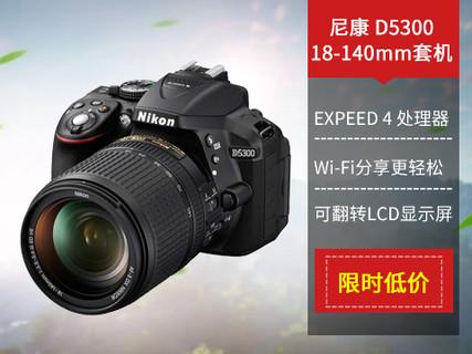 【限时抢购】Nikon D5300套机(18-140)尼康签约经销商,产品更有保 黑色