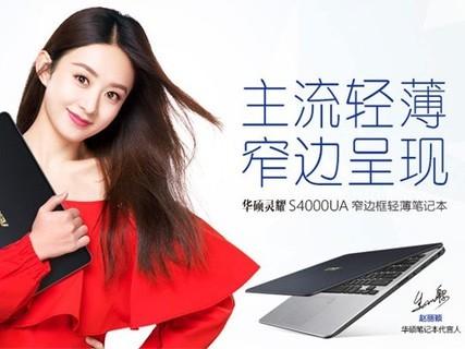 华硕S4000窄边框轻薄笔记本电脑i5 8G 256G固态