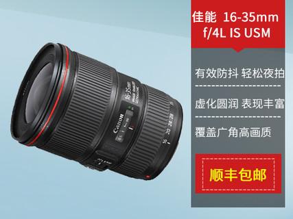 佳能(Canon) EF 16-35mm f/4L IS USM 广角变焦镜头 黑色