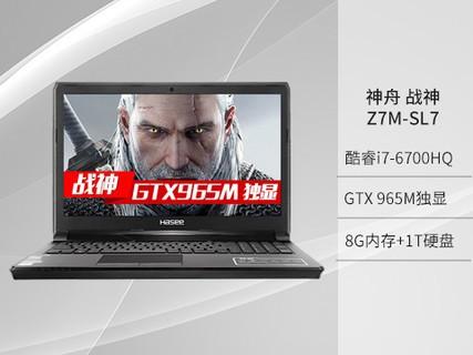 神舟 战神Z7M-SL7 六代I7四核 965M 游戏本