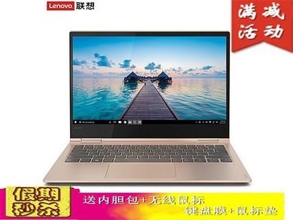 联想 YOGA 730-13/i5 8250U/8GB/256G