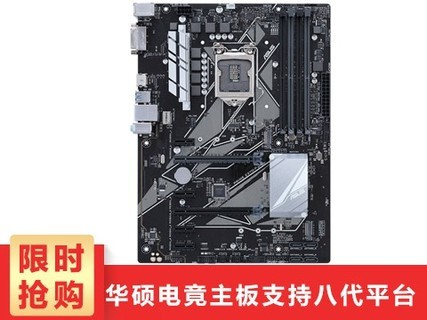 华硕 PRIME Z370-P台式机游戏电脑主板CPU支持英特尔