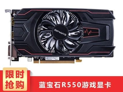 蓝宝石 RX 550 2G D5 海外版 OC RX 550海外版