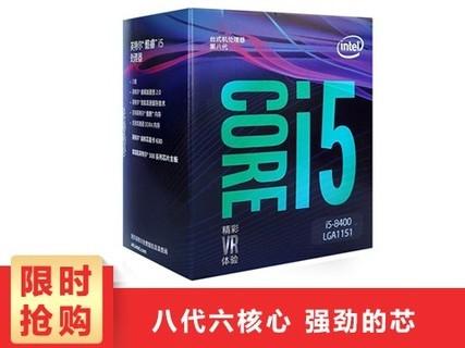 英特尔 酷睿i5-8400六核盒装CPU台式机电脑处理器