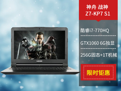 神舟 战神Z7-KP7S1游戏本 i7四核+1060 6G独显