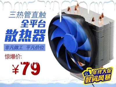 12厘米pwm智能静音调速风扇!立省30元!三热管!九州风神 玄冰300!