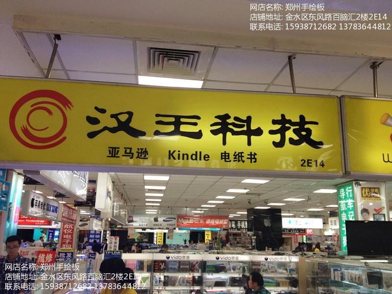郑州手绘板_郑州手绘板店铺介绍-zol中关村商城