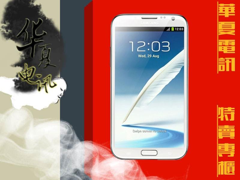 华夏电讯 全新 货到付款三星 GALAXY Note II N719 电信版