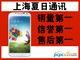���� GALAXY S4��I9500/16GB/�����棩