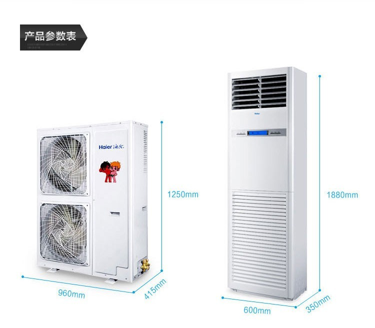 海尔(haier) kfrd-125lw/50bac13 冷暖5匹柜机 立式商用空调