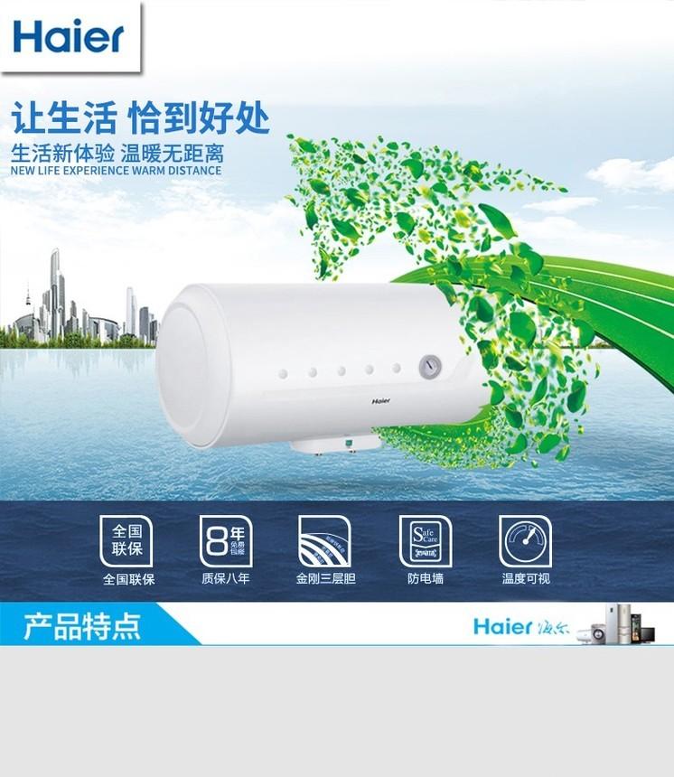 速热80升大容积 海尔电热水器售3699元